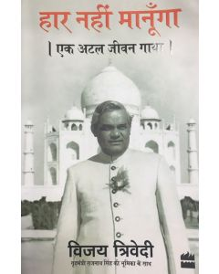 Haar Nahi Manoonga-Ek Atal Jeevan Gatha