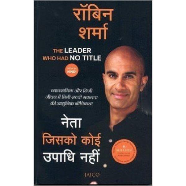 The Leader Who Had No Title (Hindi)